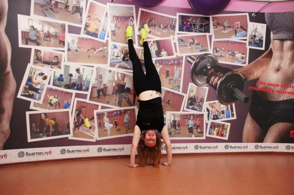 Фитнес в Бьюти-клубе