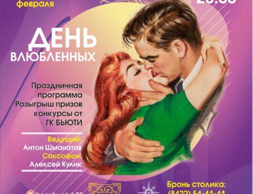 Бьюти-вечеринка на День Влюбленных!